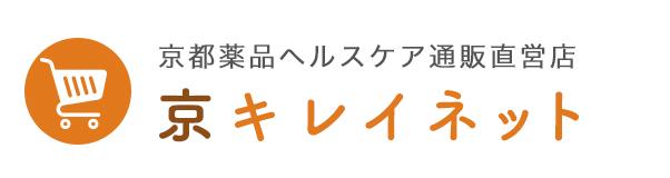 京都薬品ヘルスケア通販直営店「京キレイネット」